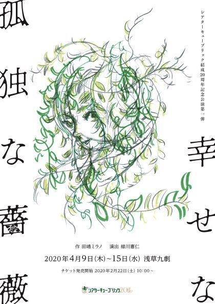 Shiawasena_chirashi_omote (1).jpg