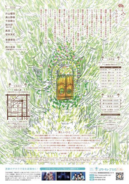 Shiawasena_chirashi_ura (1).jpg